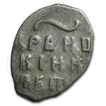Russia 1672-1725 Silver Kopek Czar Peter the Great Wire Money