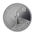 2010 Israel National Trail Proof-like Silver 1 NIS (w/ box & coa)
