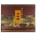 China 2011 Outlaws of the Marsh 1/3oz Gold & 1oz Silver 3 pc Set