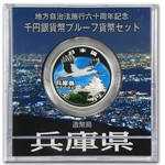 Japan 2012 1 oz Silver 1,000 Yen Proof - Hyogo 24/47 Prefectures