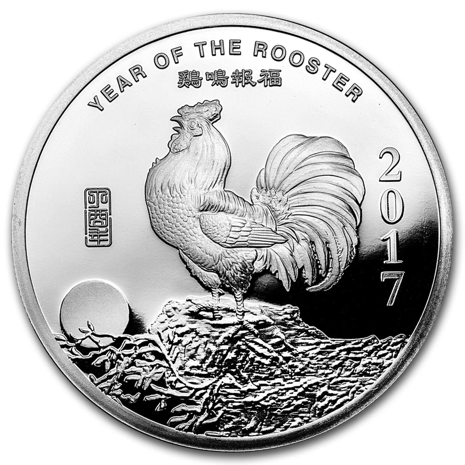 1/2 oz Silver Round - APMEX (2017 Year of the Rooster)
