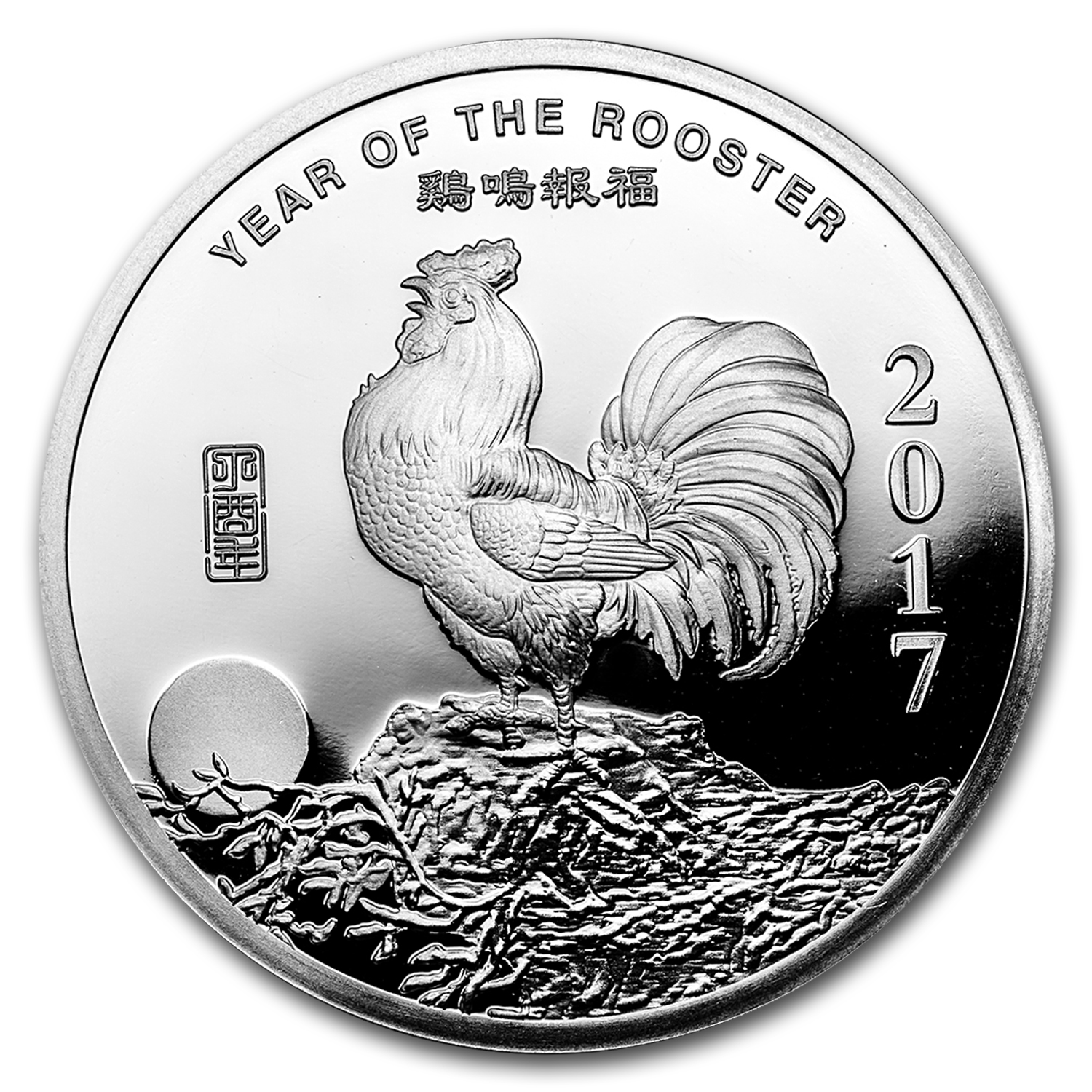 1 oz Silver Round - APMEX (2017 Year of the Rooster)