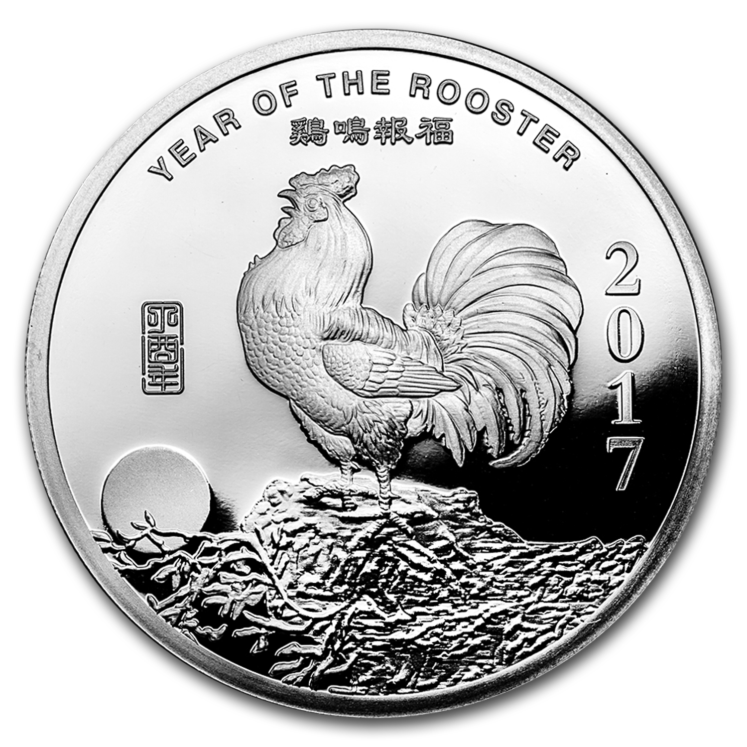 2 oz Silver Round - APMEX (2017 Year of the Rooster)