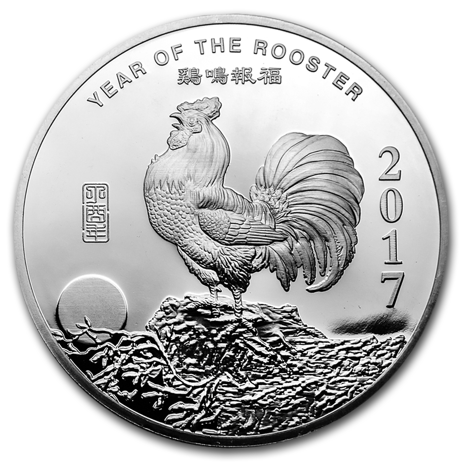 (2017 Year of the Rooster)