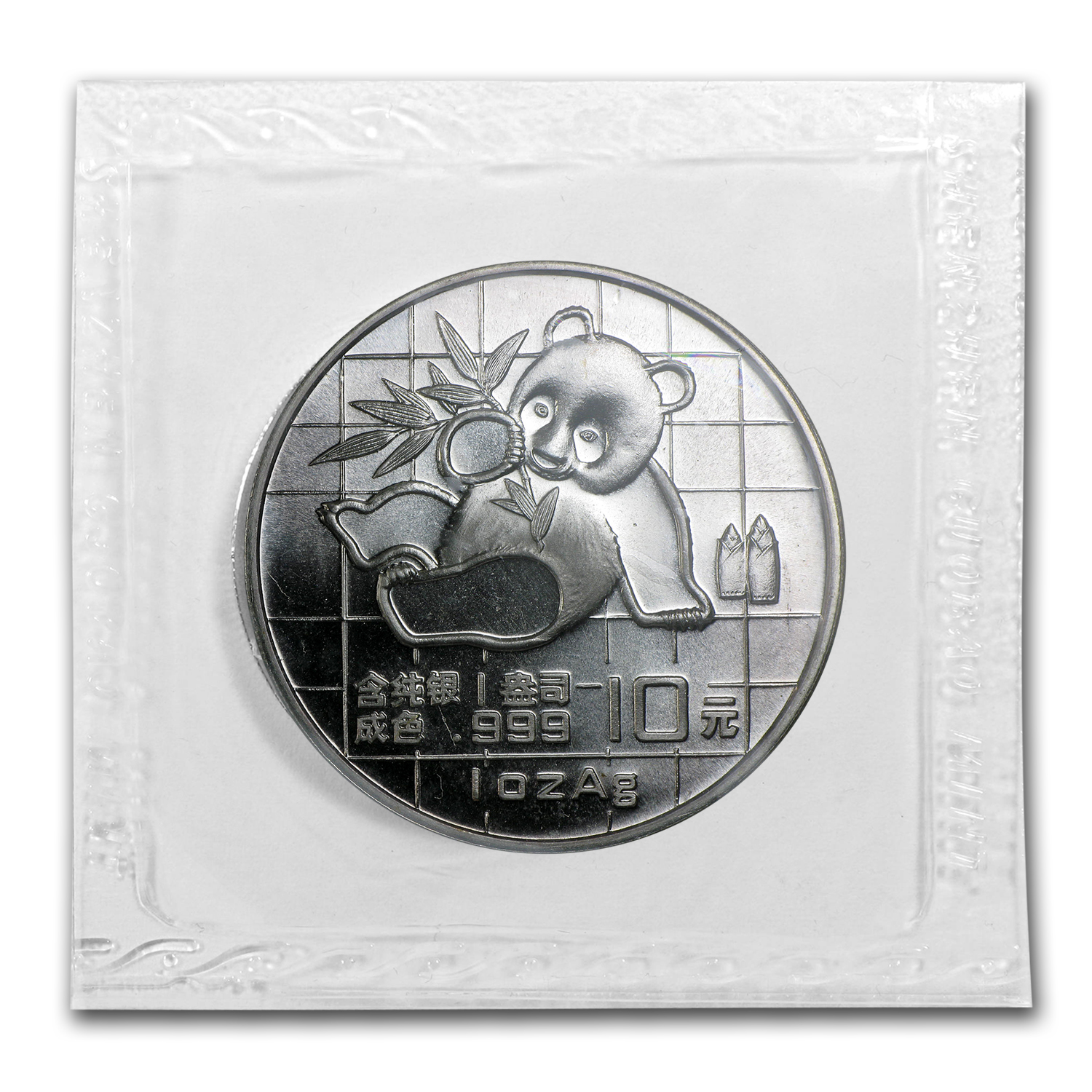 1989 1 oz Silver Chinese Panda - (Sealed)