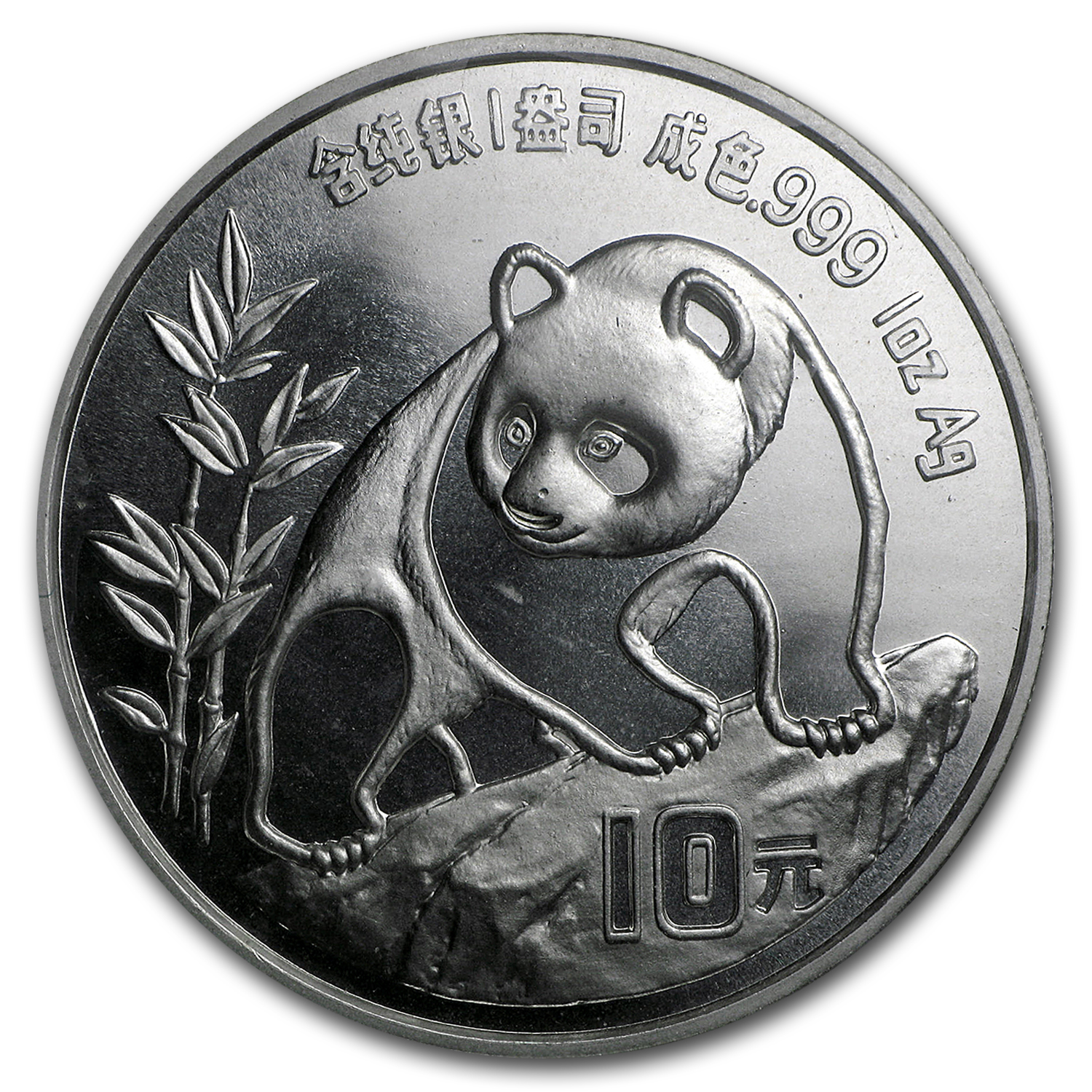 1990 China 1 oz Silver Panda Small Date BU (Sealed)