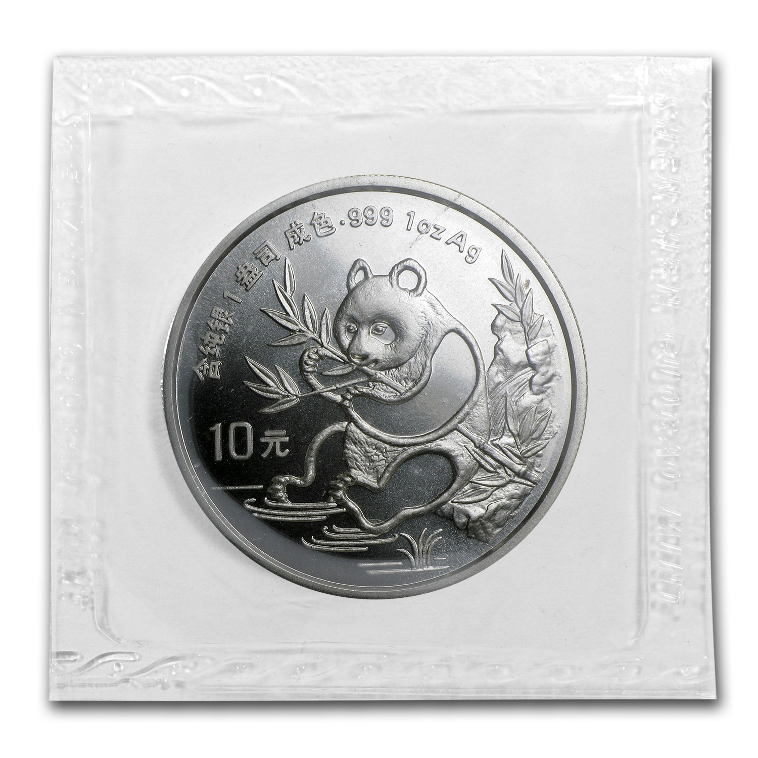 1991 China 1 oz Silver Panda Small Date BU (Sealed)
