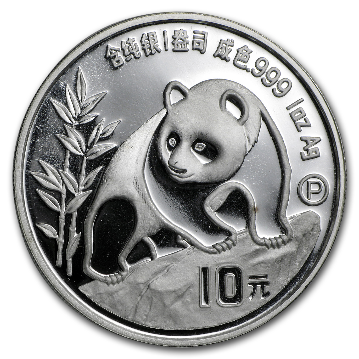 1990 China 1 oz Silver Panda Proof (w/Box & COA)