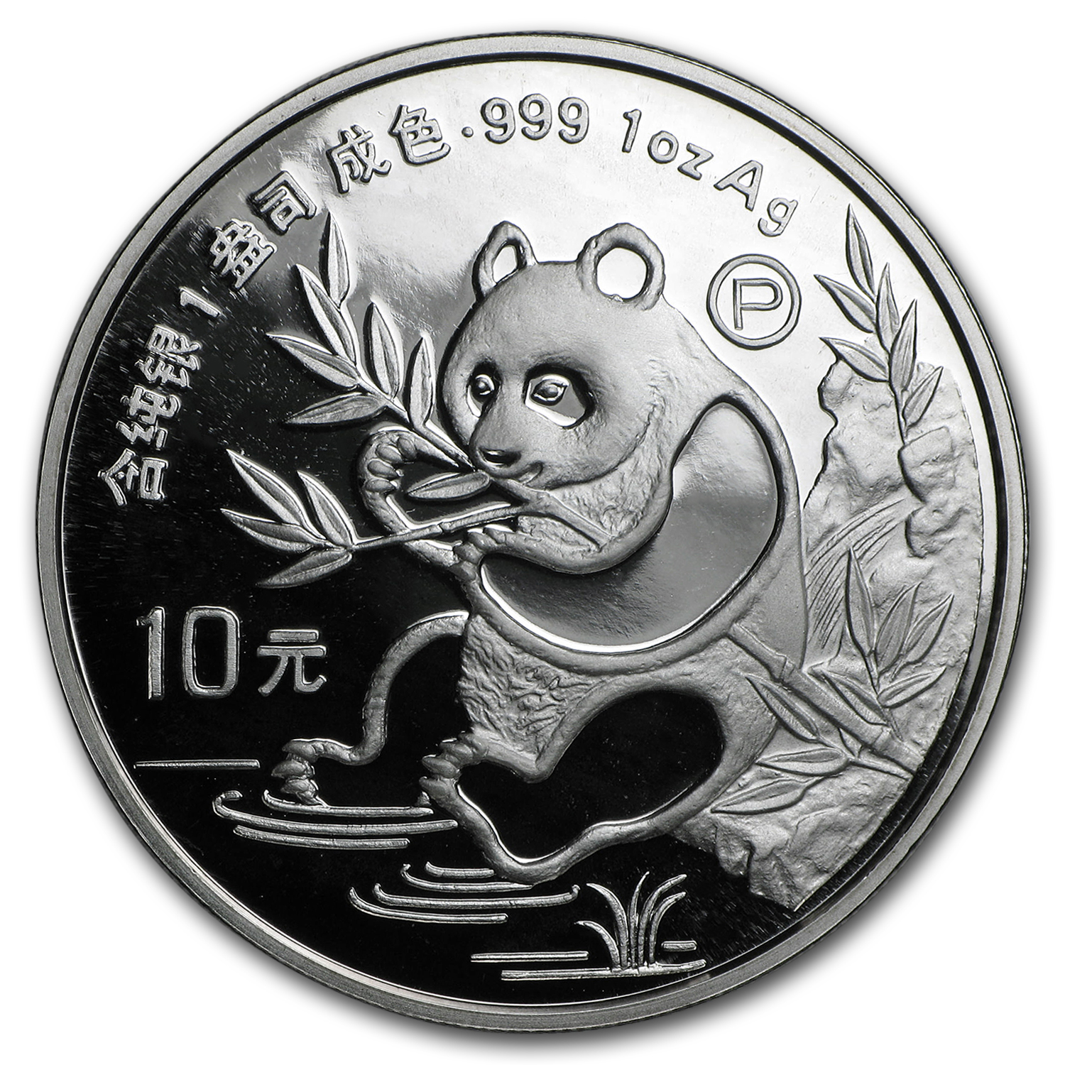 1991 Silver Chinese Panda 1 oz (Proof) (W/Box & Coa)