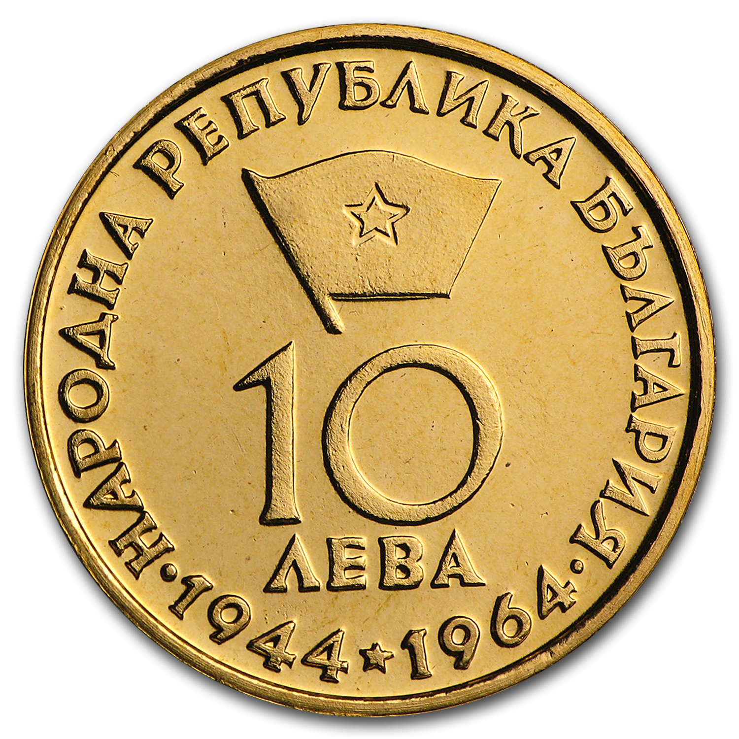 1964 Bulgaria Gold 10 Leva 20th Anniv of the Republic Proof