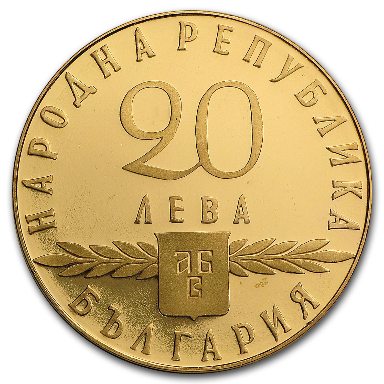 1963 Bulgaria Gold 20 Leva 1100th Anniv of Slavic Alphabet Proof