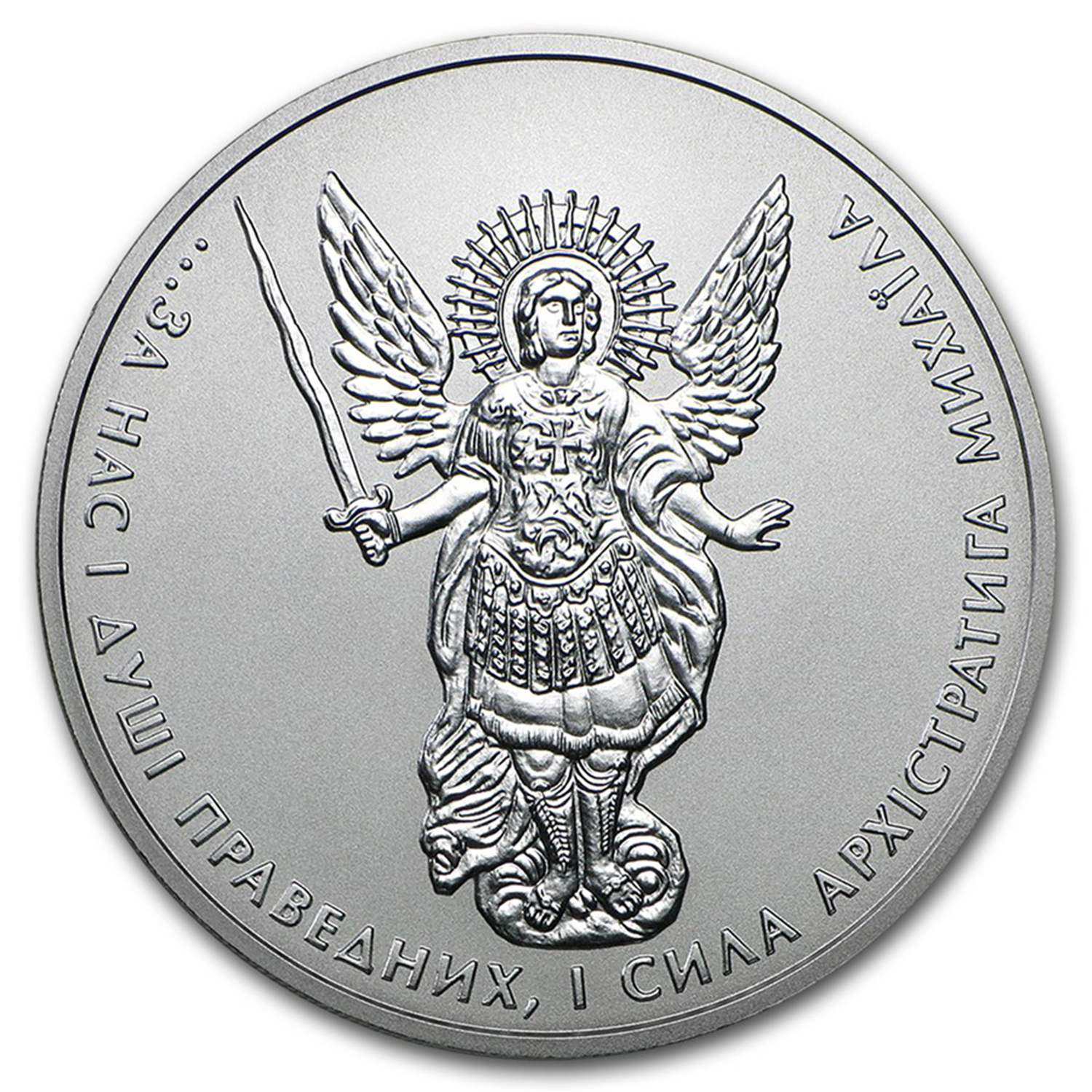 2011 Ukraine 1 oz Silver Archangel Michael BU