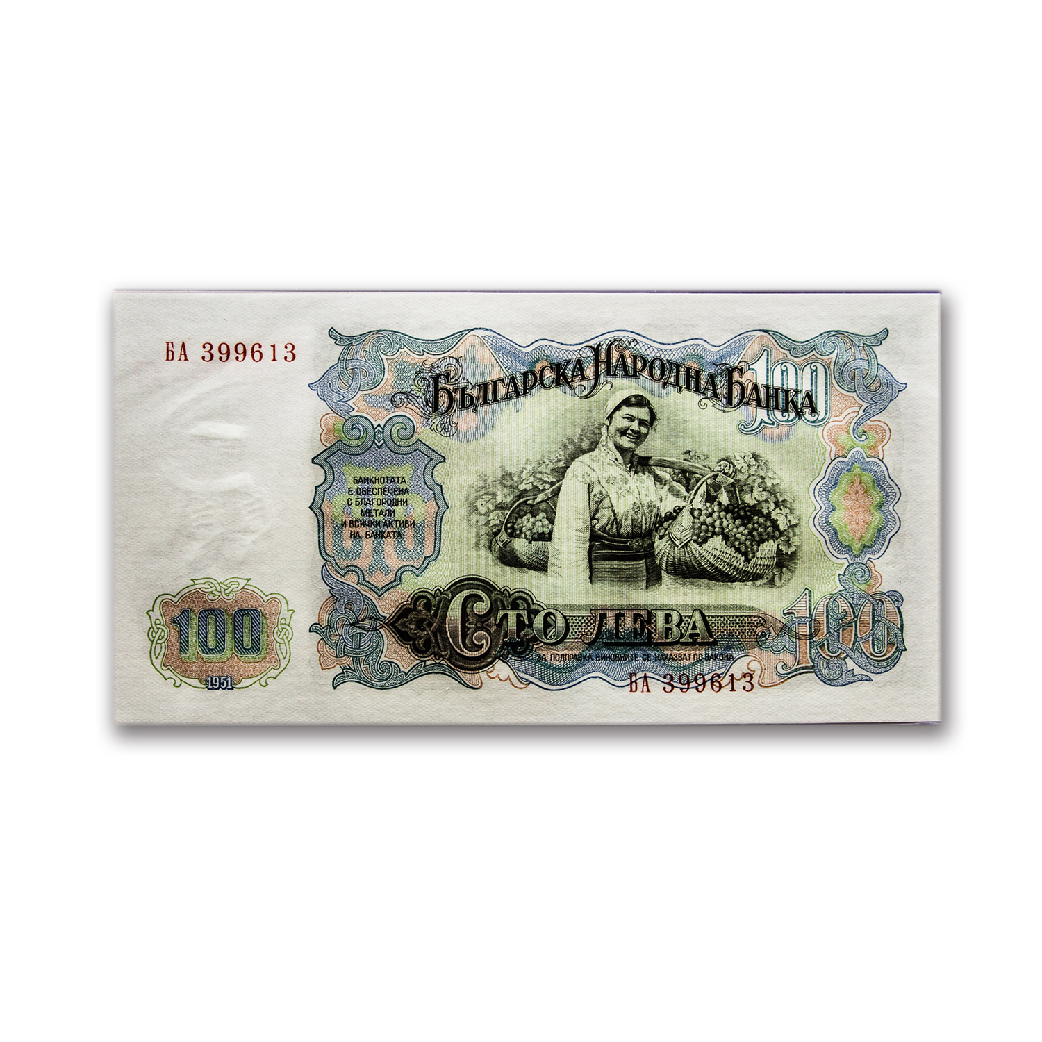 Cold War - 12 Banknote Collection