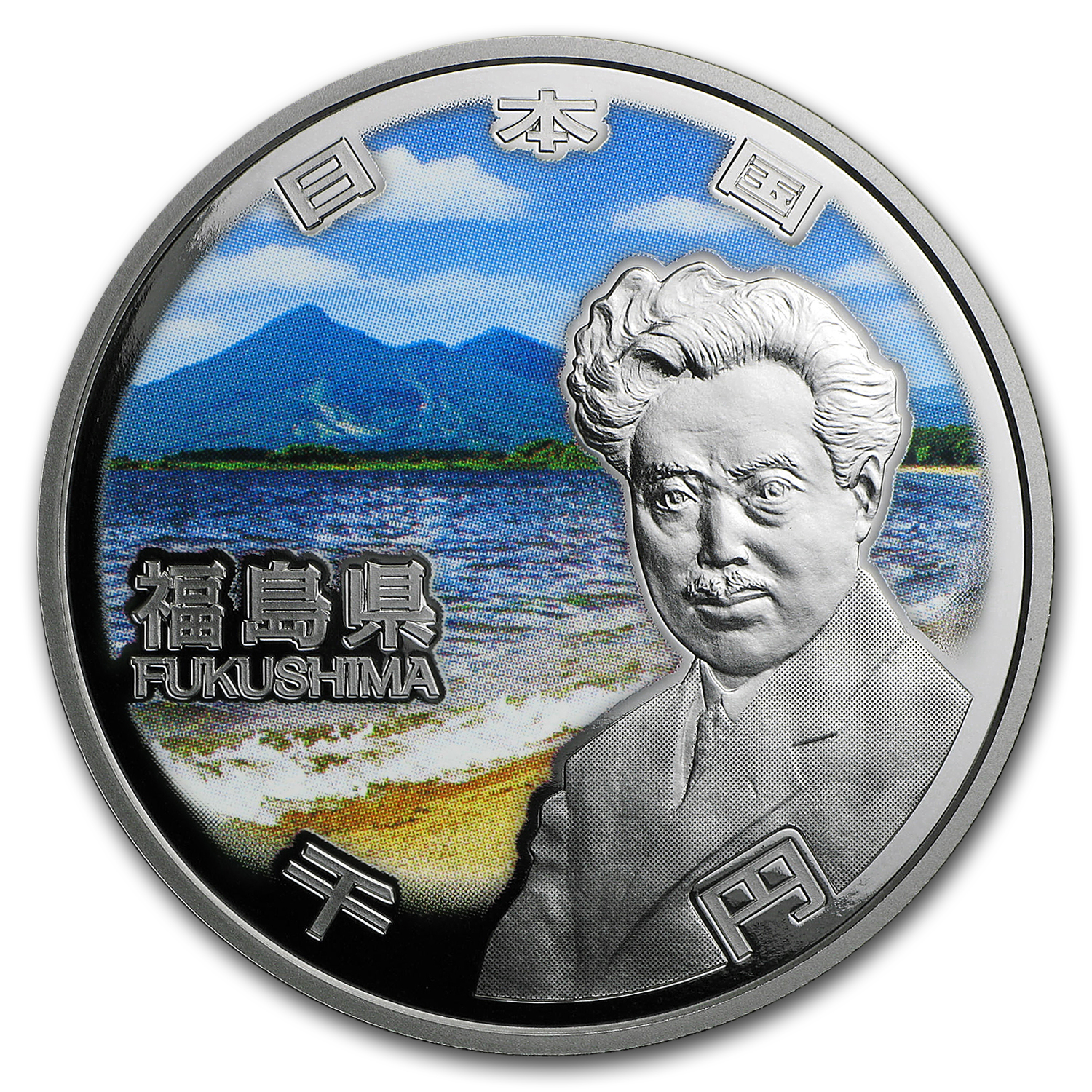 2016 Japan 1 oz Silver 1,000 Yen Fukushima Prefecture Proof