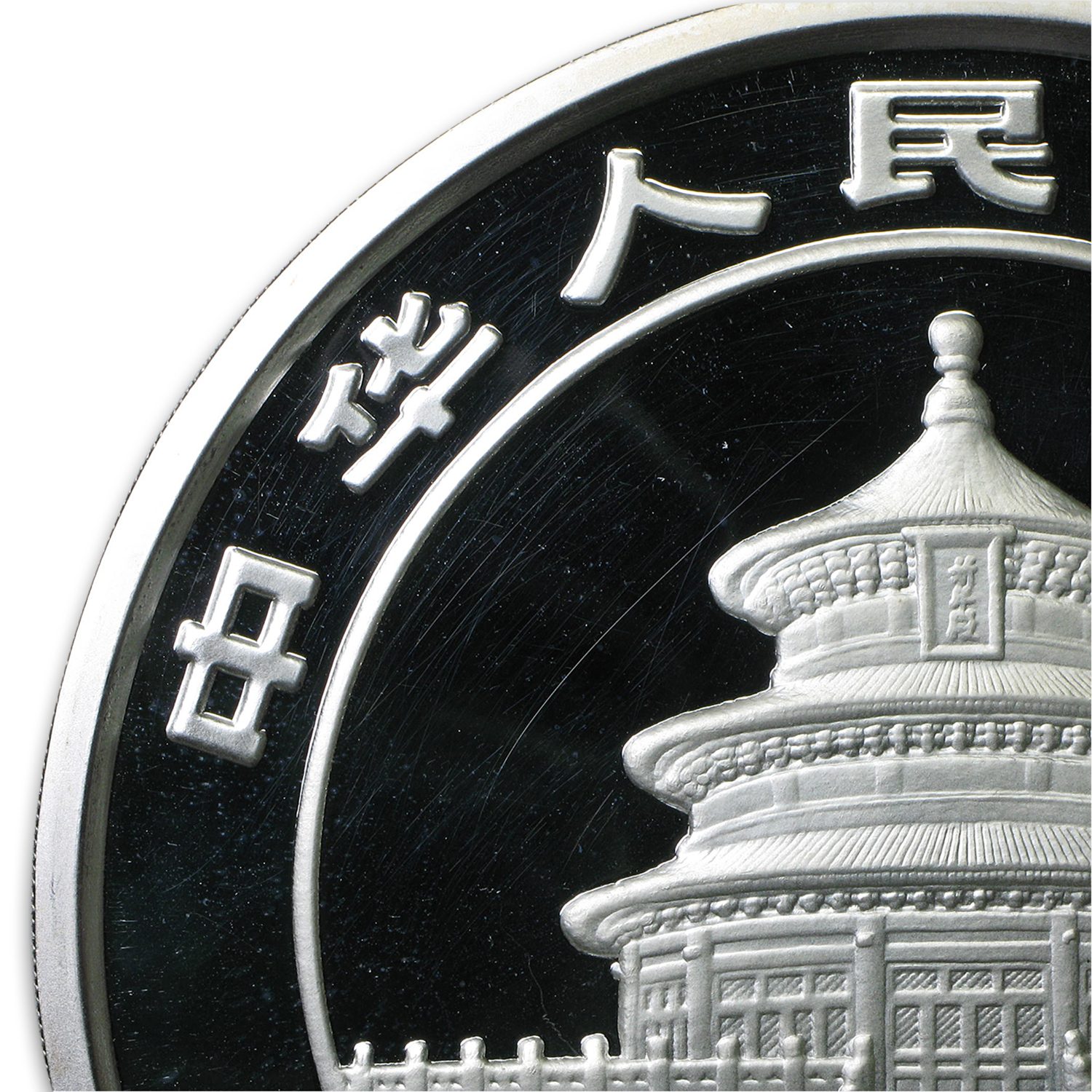 2010 China 1 kilo Silver Panda Proof (Hairlines)