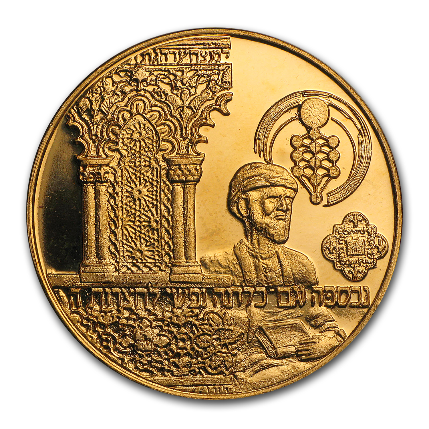 1992 Israel Gold Medal Anniversary of the Expulsion from Spain