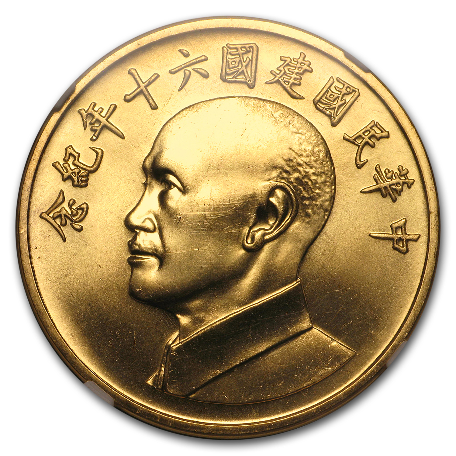 1971 Republic of China Gold 2000 Yuan Chiang Kai-Shek MS-64 NGC