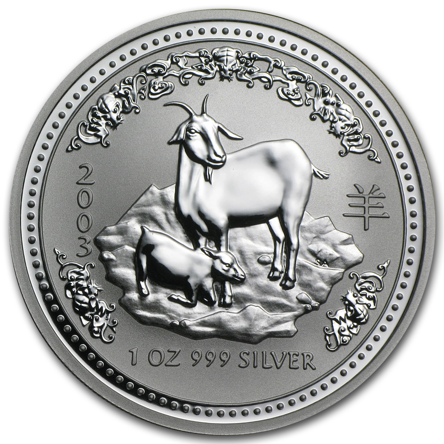 2003 1 oz Silver Lunar Year of the Goat (Series I)