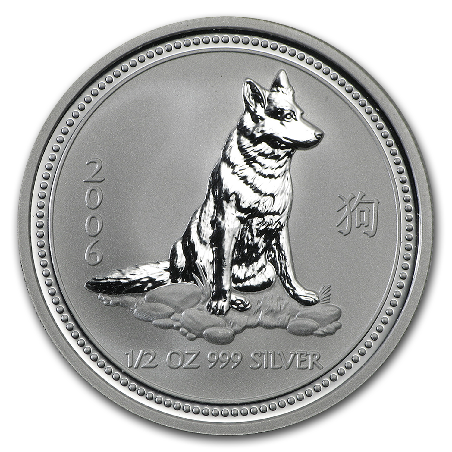 2006 Australia 1/2 oz Silver Year of the Dog BU