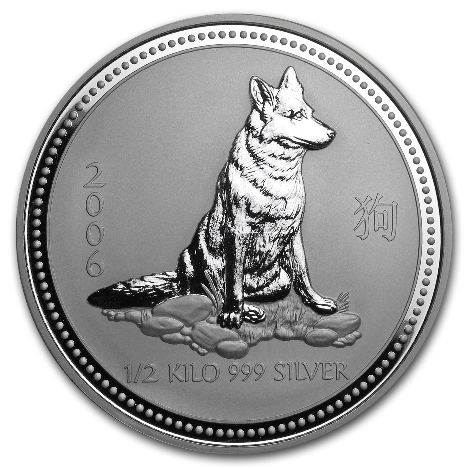 2006 1/2 kilo Silver Lunar Year of the Dog (Series I) - Key Date!