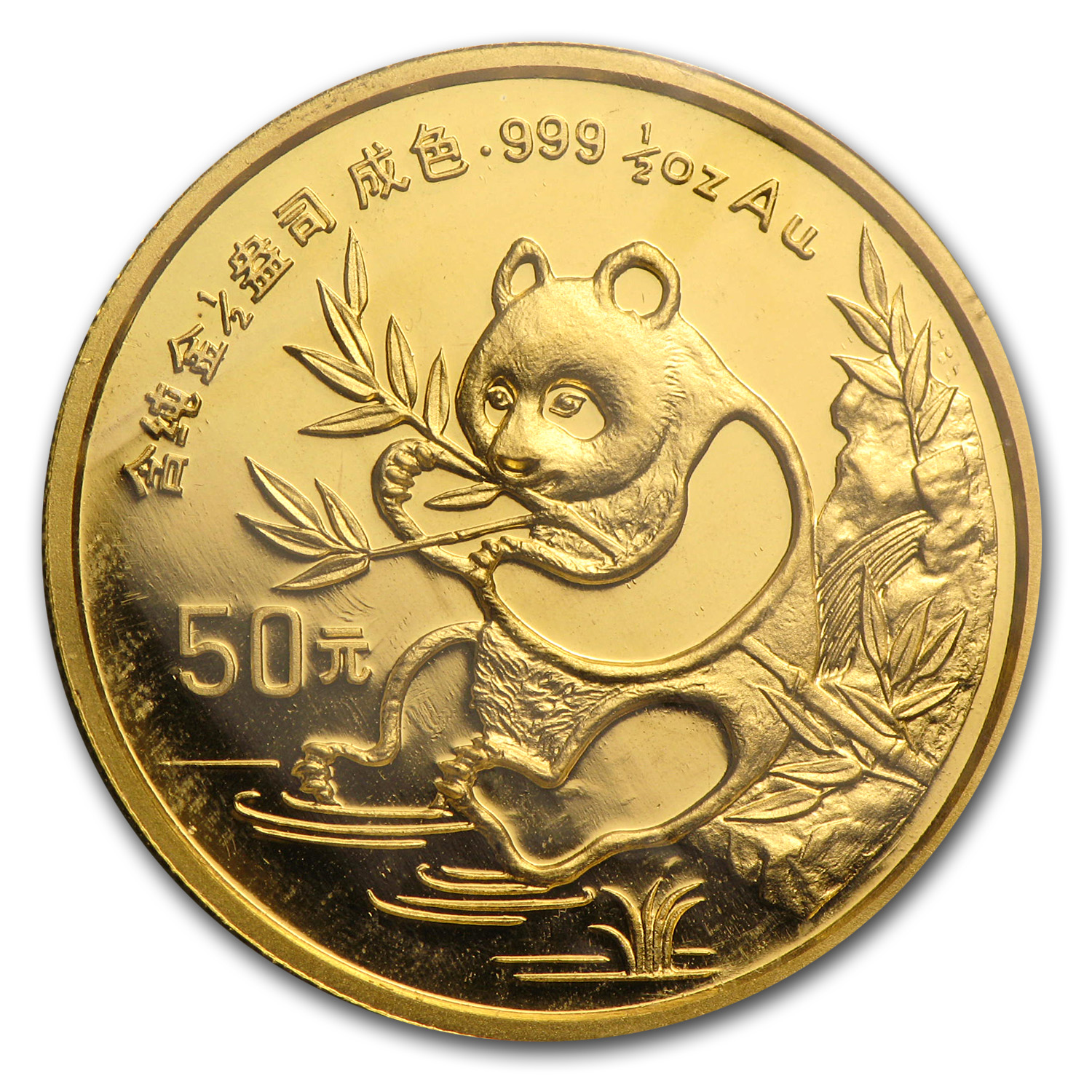 1991 China 1/2 oz Gold Panda Small Date BU (Sealed)