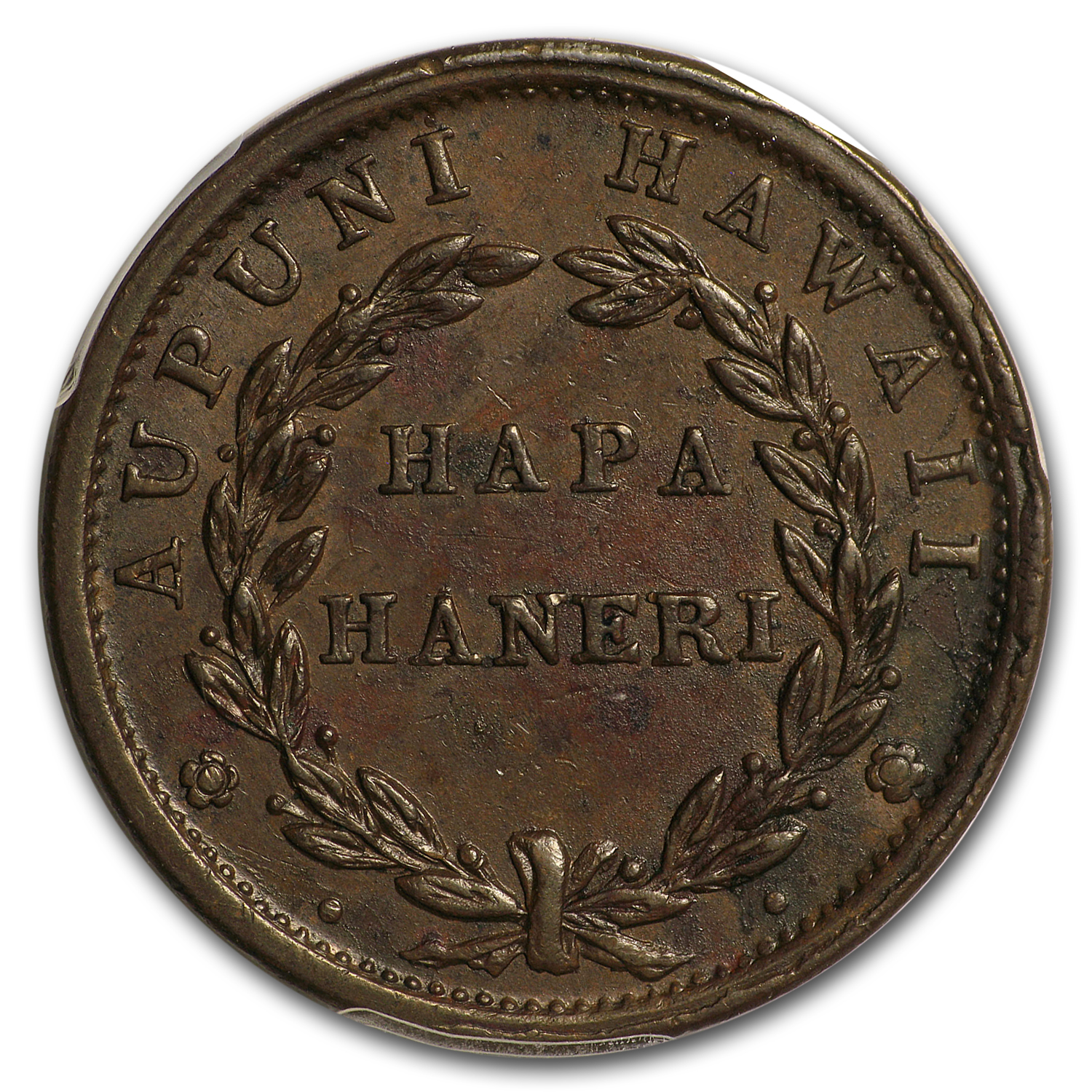 1847 Hawaii Cent AU-58 PCGS