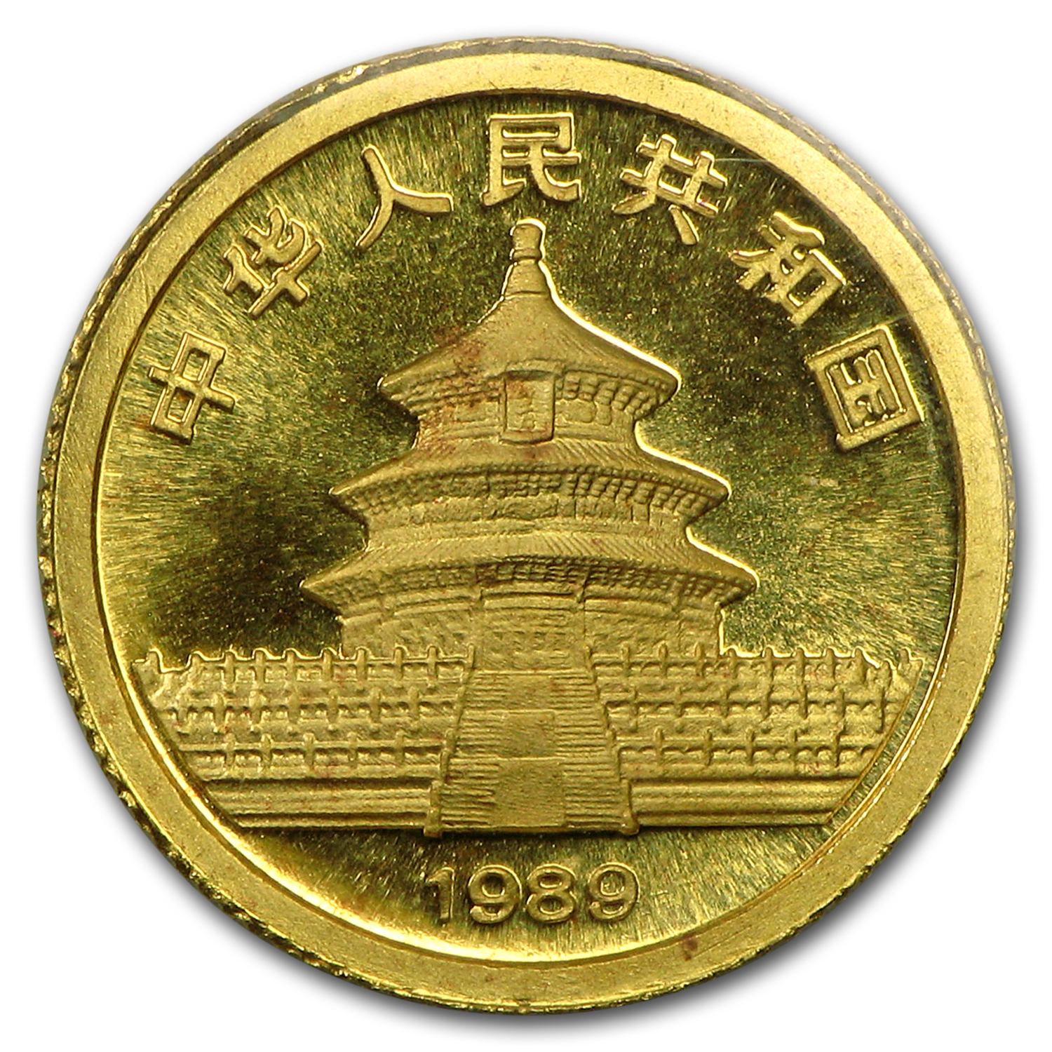 1989 1/20 oz Gold Chinese Panda Small Date BU (Sealed)