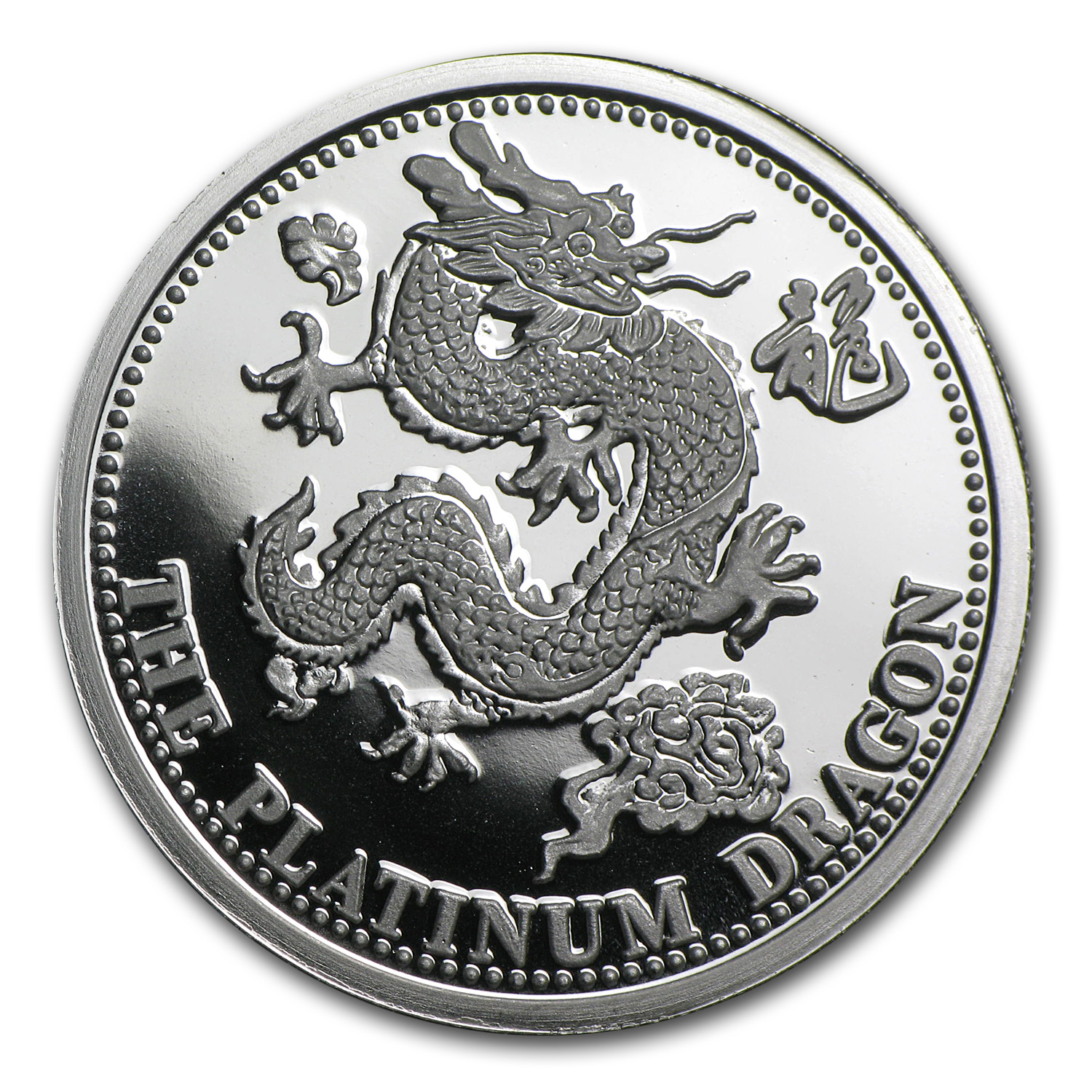 1988 1 oz Johnson Matthey Dragon Platinum Round .9995 Fine
