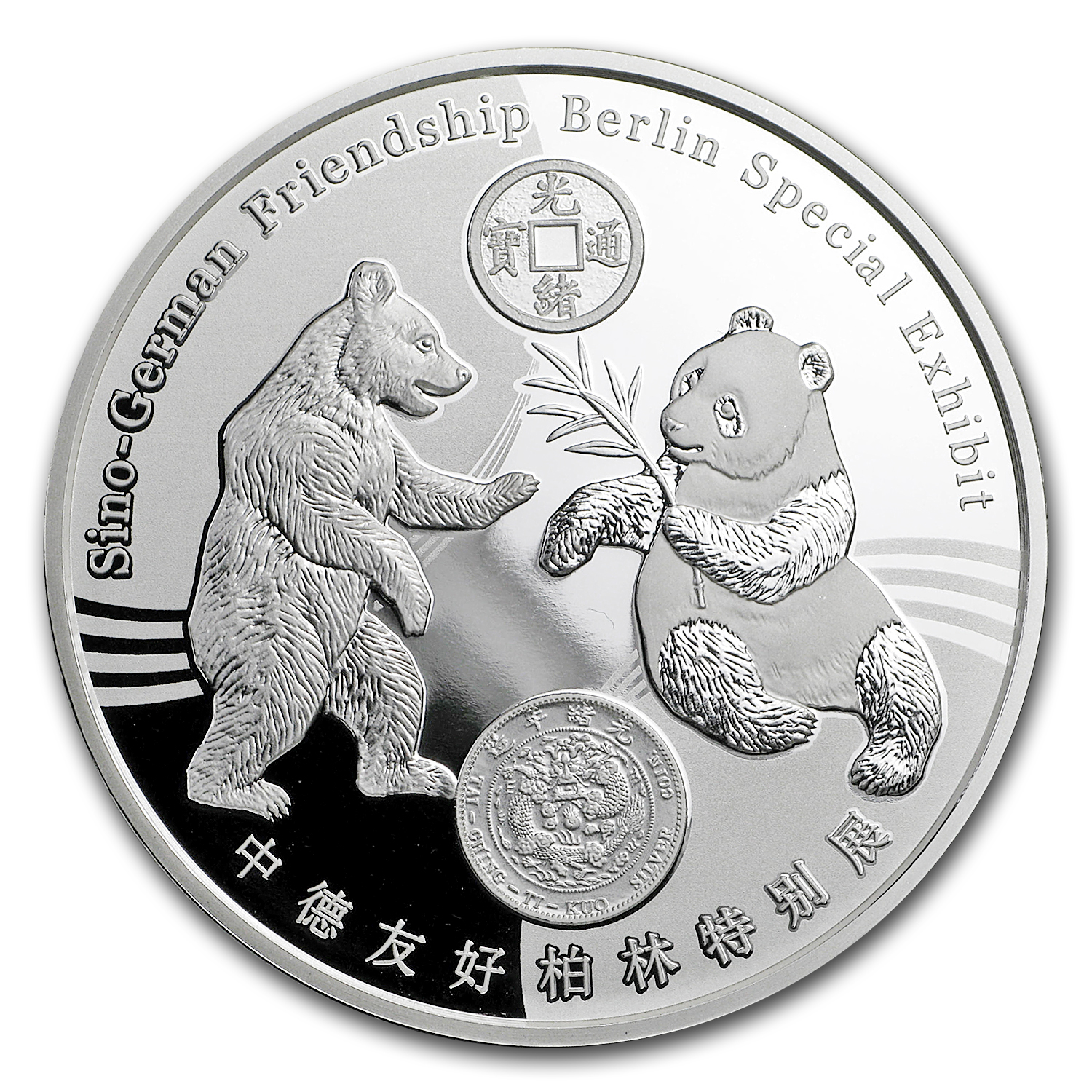 2017 China 1 oz Silver Panda Proof (Berlin World Money Fair)