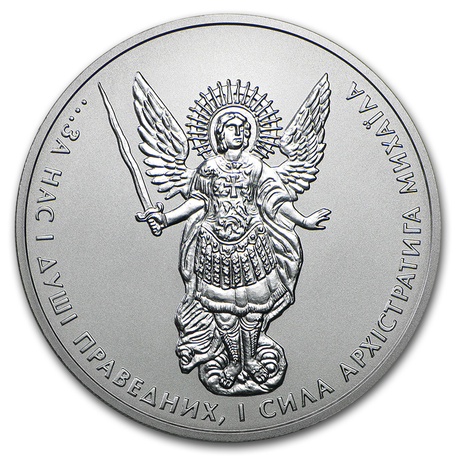 2017 Ukraine 1 oz Silver Archangel Michael BU