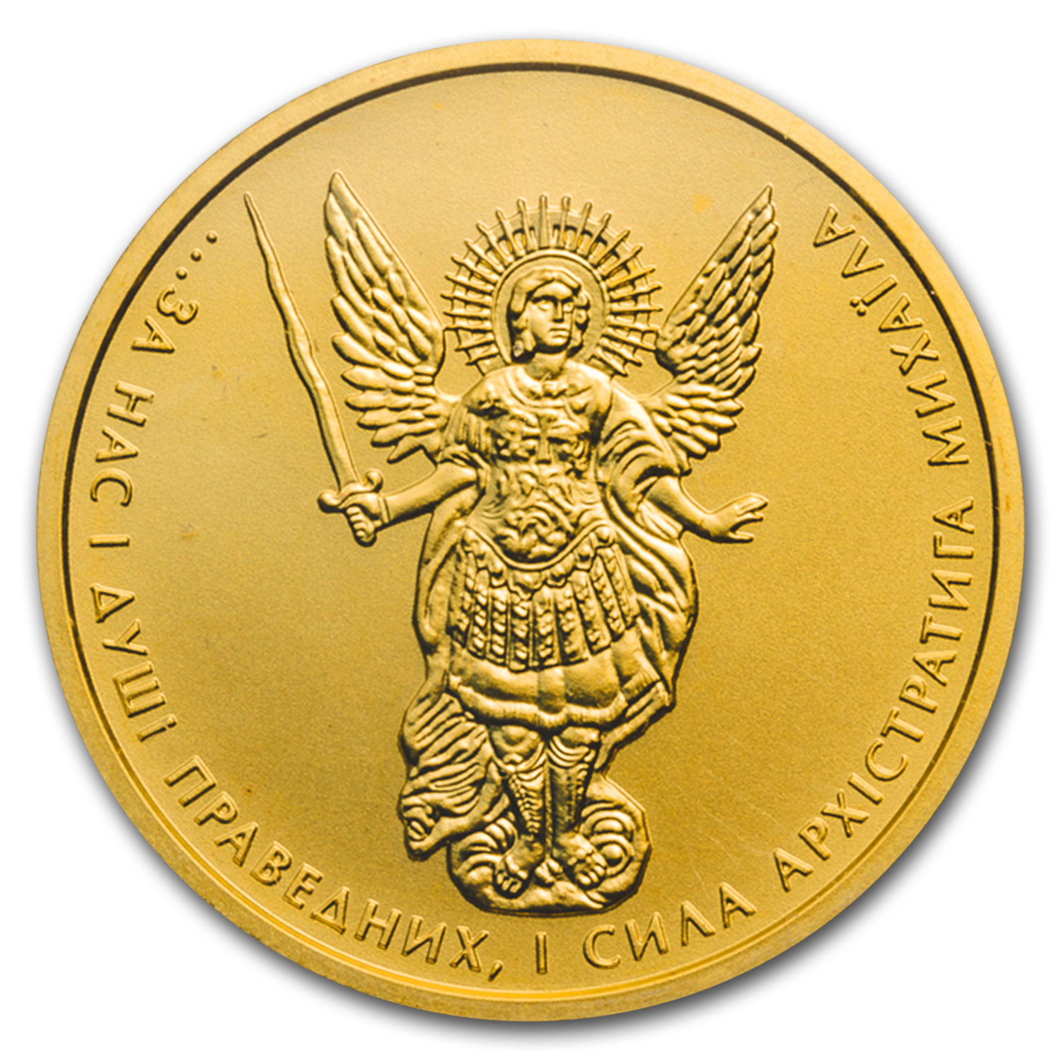 2015 Ukraine 1/2 oz Gold Archangel Michael BU