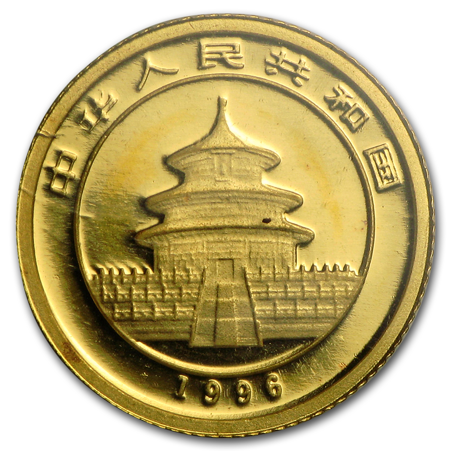 1996 China 1/20 oz Gold Panda Small Date BU (Sealed)