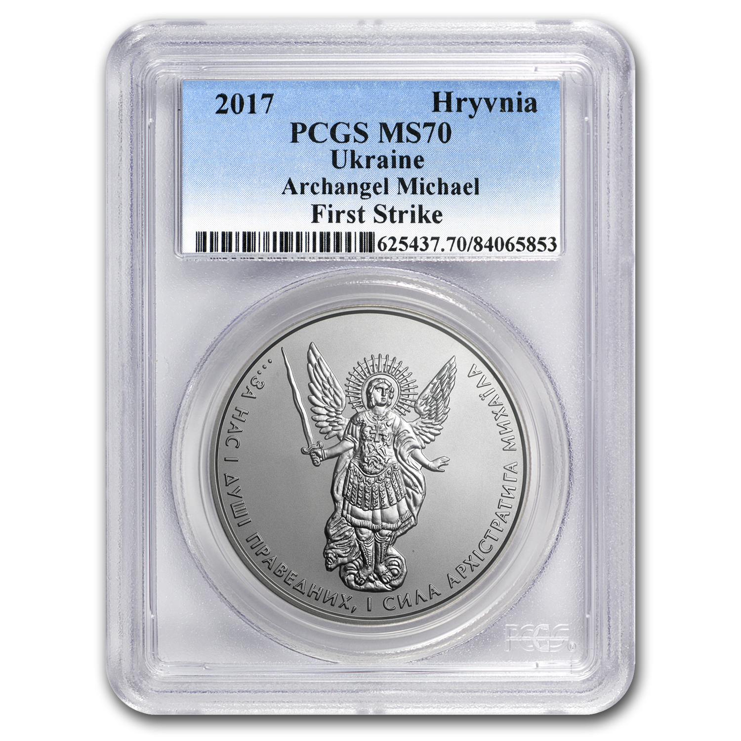 2017 Ukraine 1 oz Silver Archangel Michael MS-70 PCGS (FS)