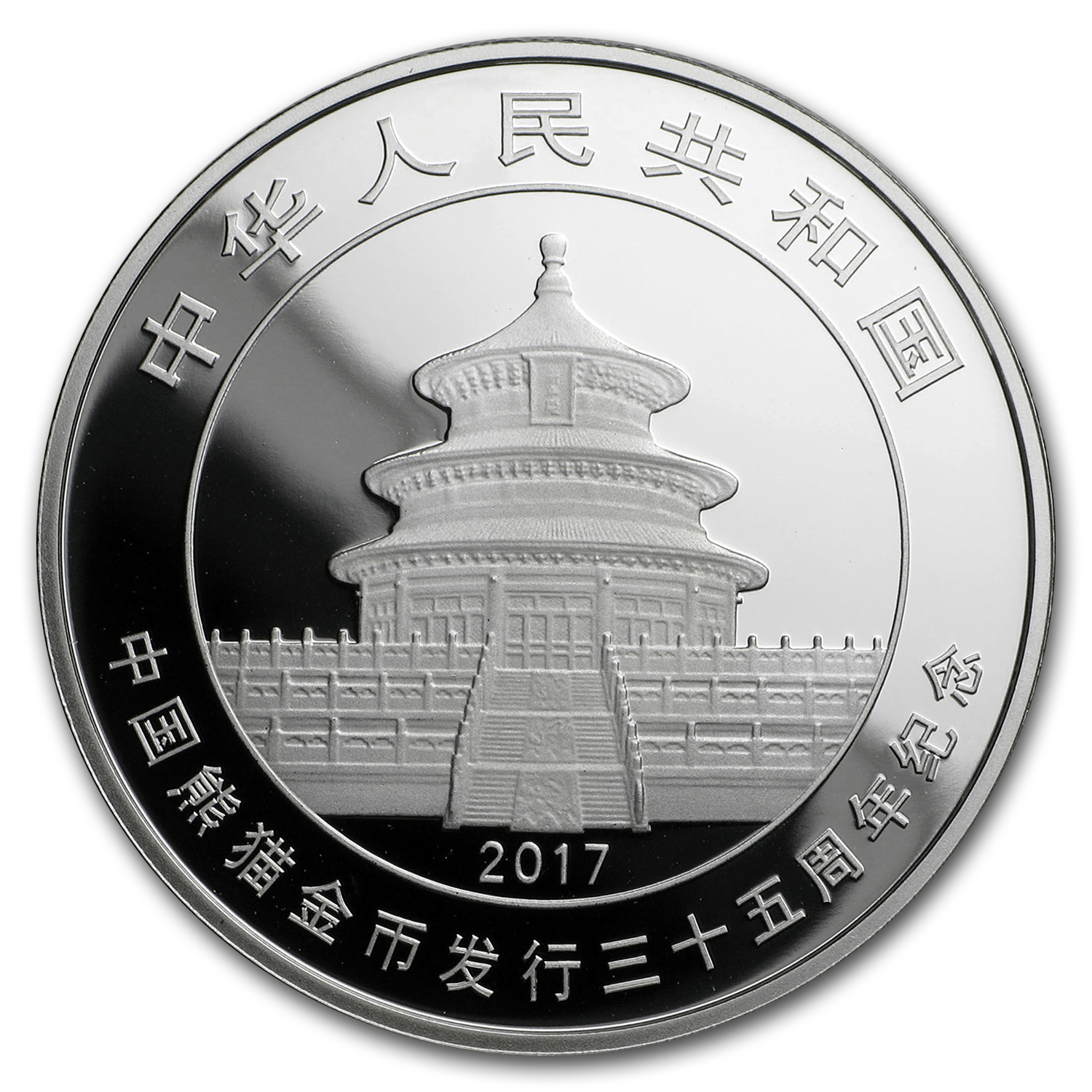 2017 China 15 g Silver 35th Anniversary of Gold Panda