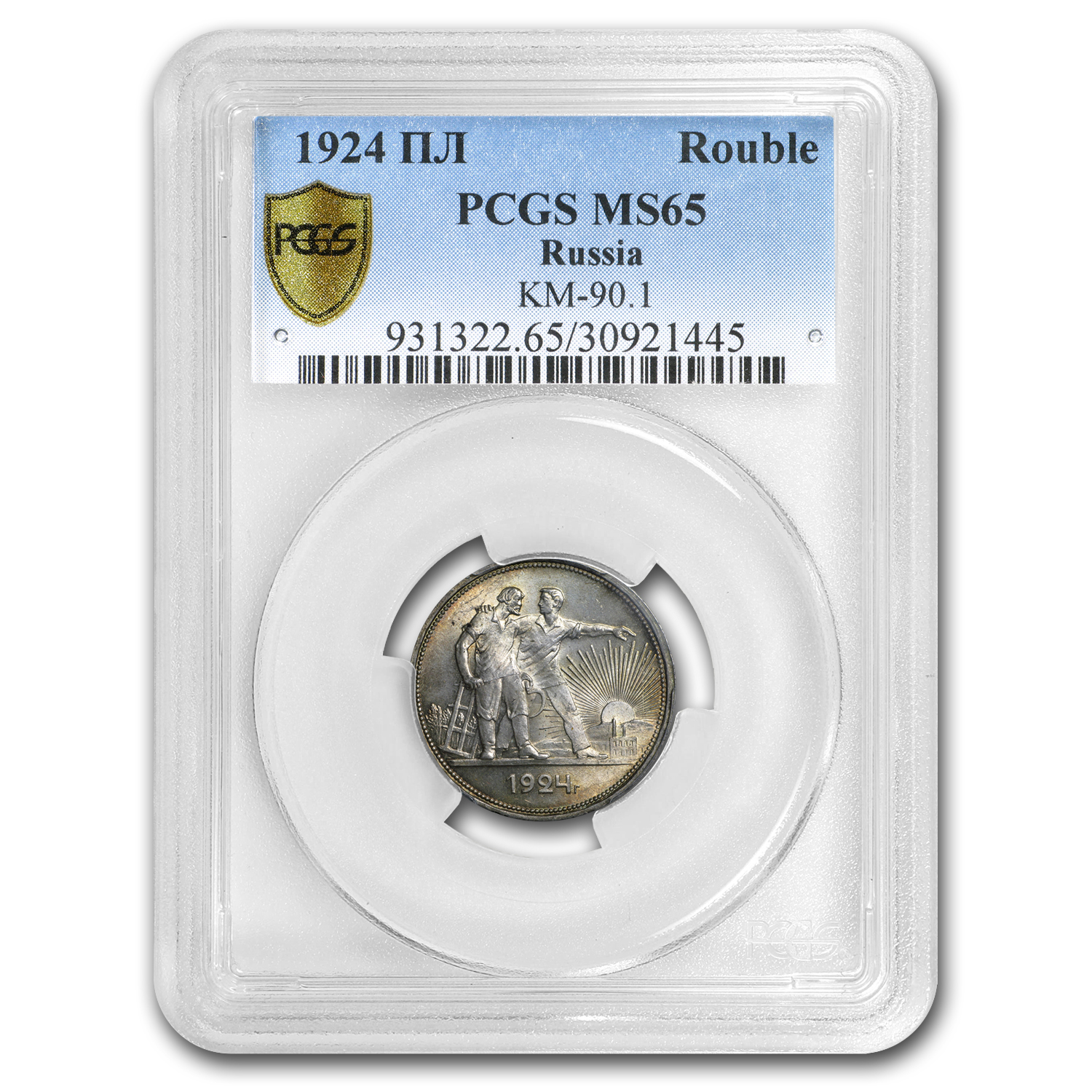 "1924 Russia Silver One Rouble ""Heroic Worker"" MS-65 PCGS"