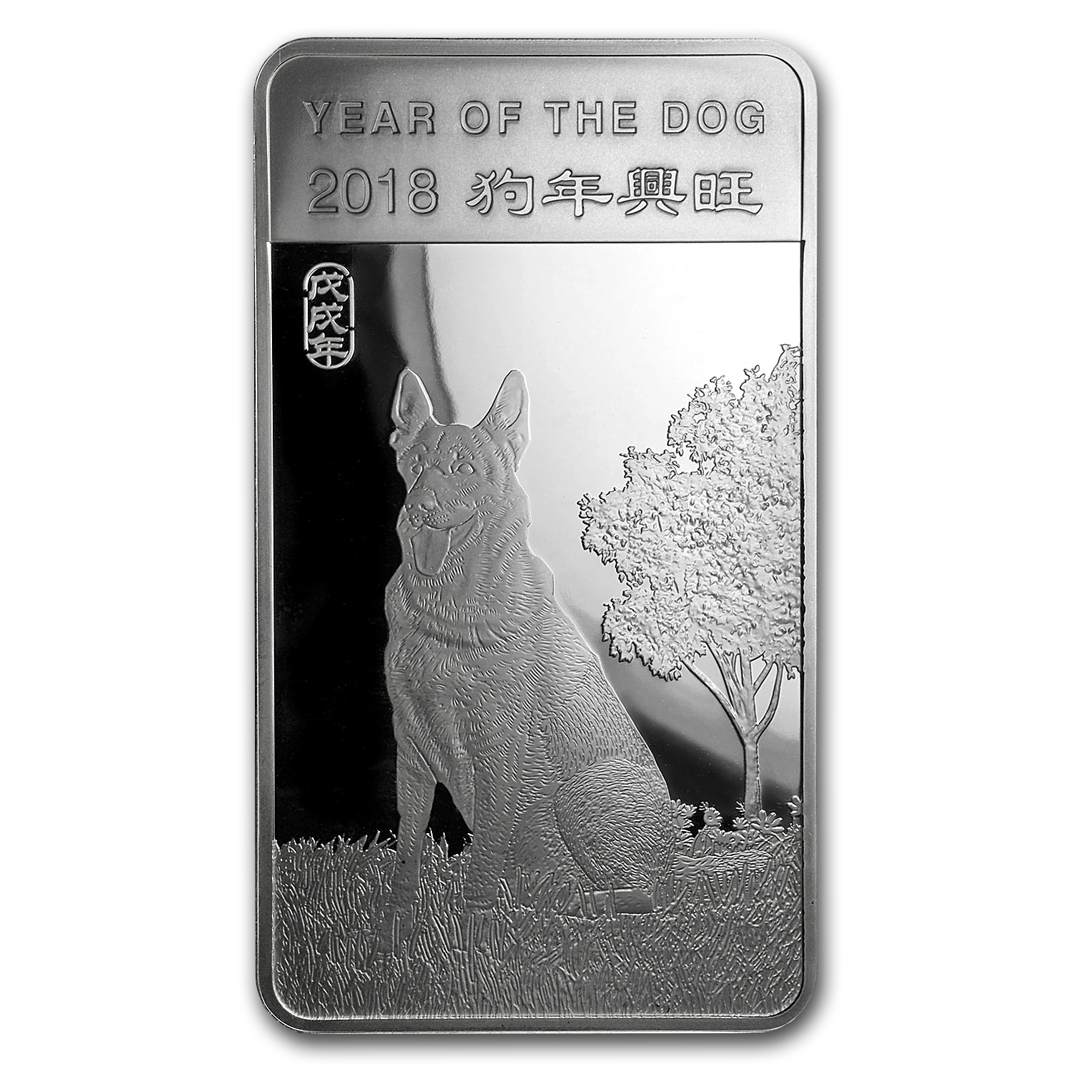 10 oz Silver Bar - APMEX (2018 Year of the Dog)