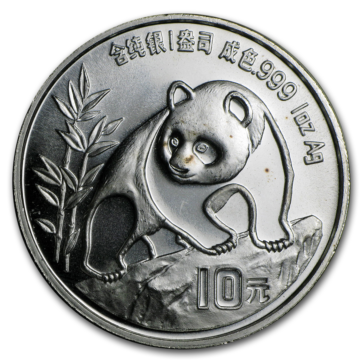 1990 China 1 oz Silver Panda Large Date BU (Capsule only)