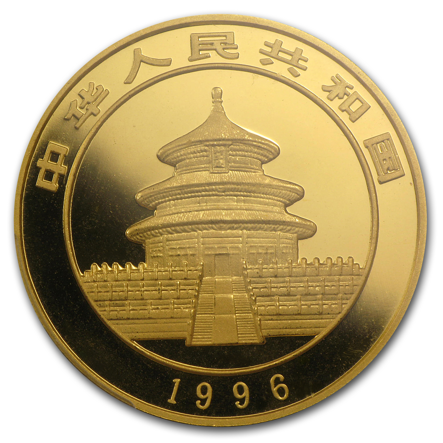 1996 China 1 oz Gold Panda Large Date MS-69 PCGS