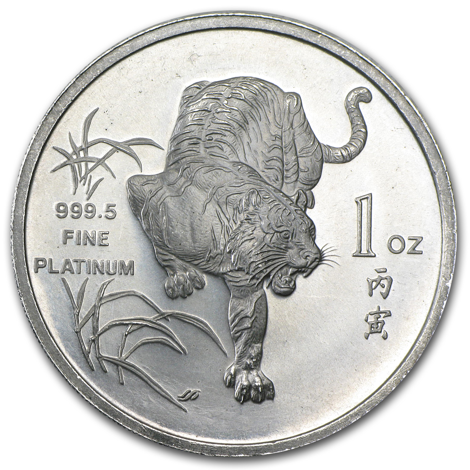 1986 1 oz Singapore Platinum Tiger .9995 Fine