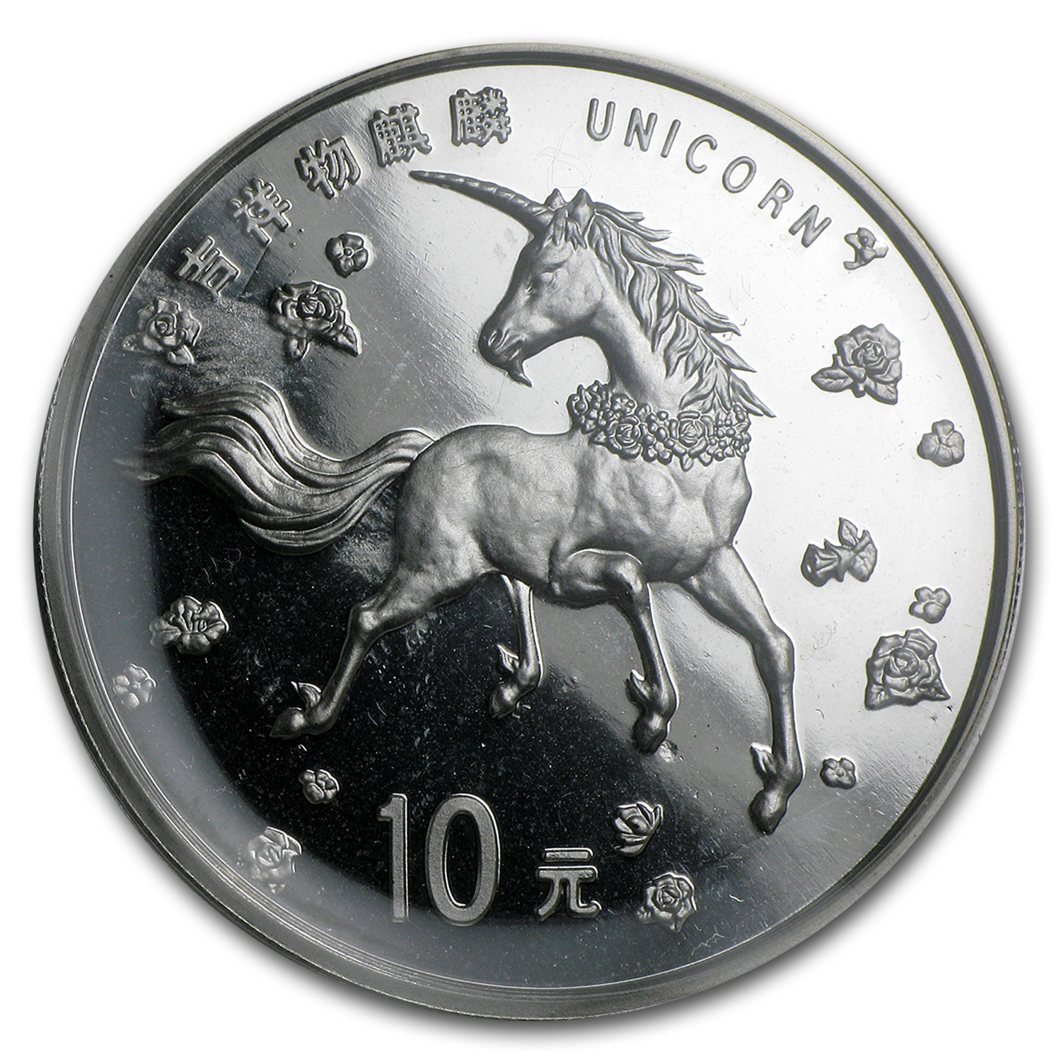 1997 China 1 oz Silver 10 Yuan Unicorn BU (Sealed)