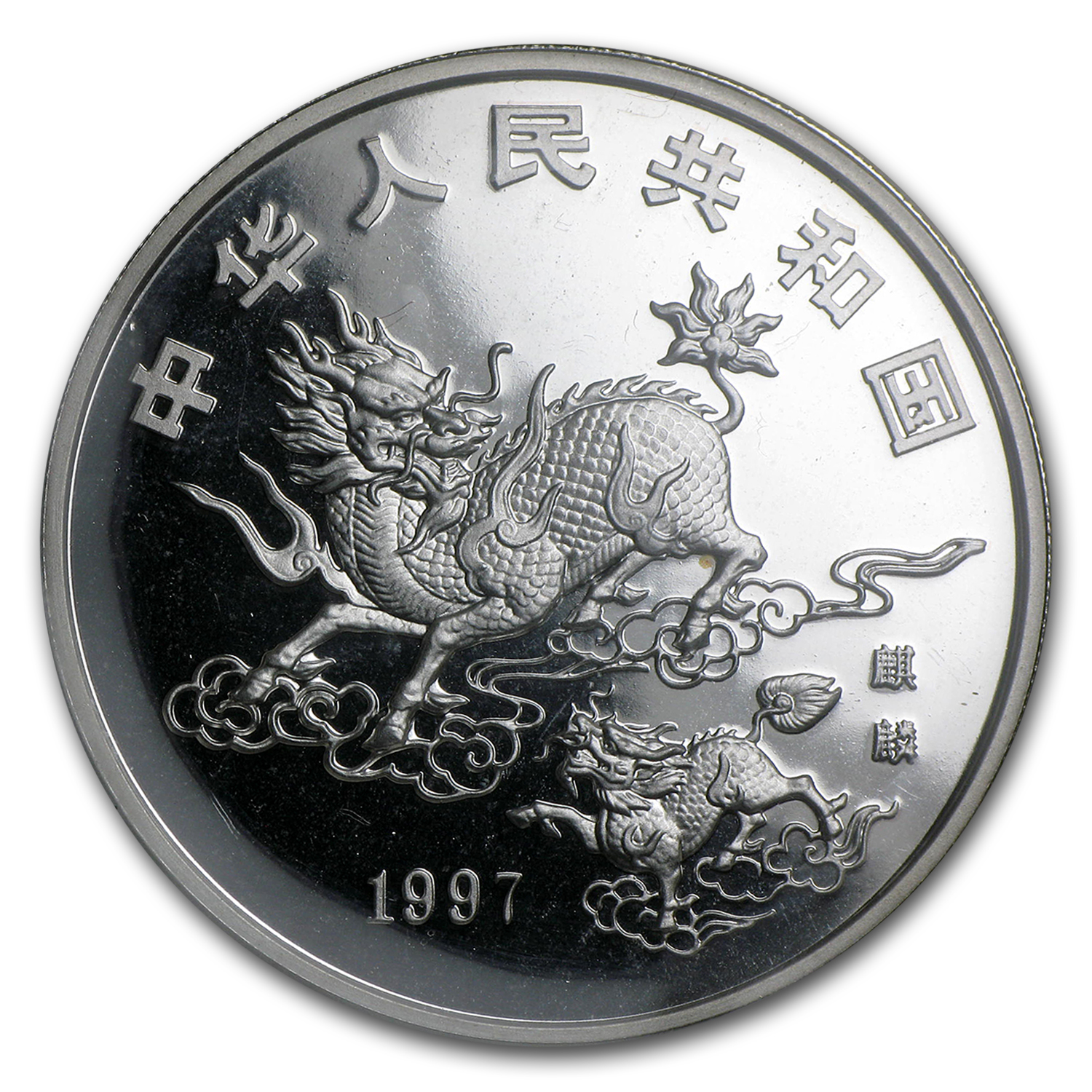 China 1997 (10 Yuan Unicorn) 1 oz Silver Coin (Sealed)