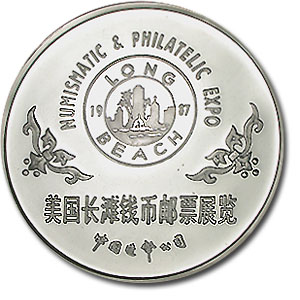 1987 China 5 oz Silver Panda Long Beach Comm Pf (Box&Coa)