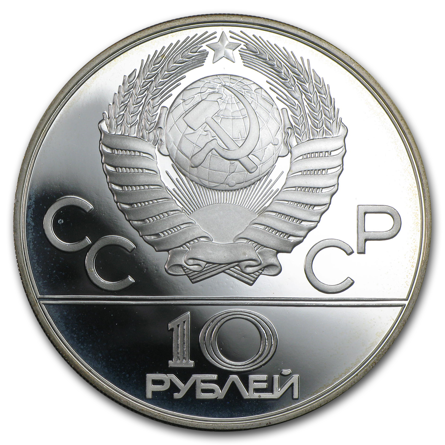 Russia Silver 10 Roubles 1980 Olympics BU/Proof (ASW .9636)