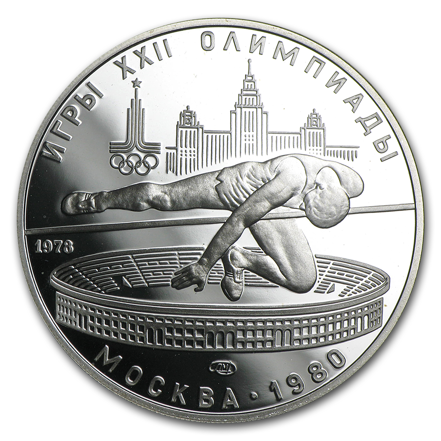 1980 Russia Silver 5 Roubles Olympics BU/Proof (ASW .4824)