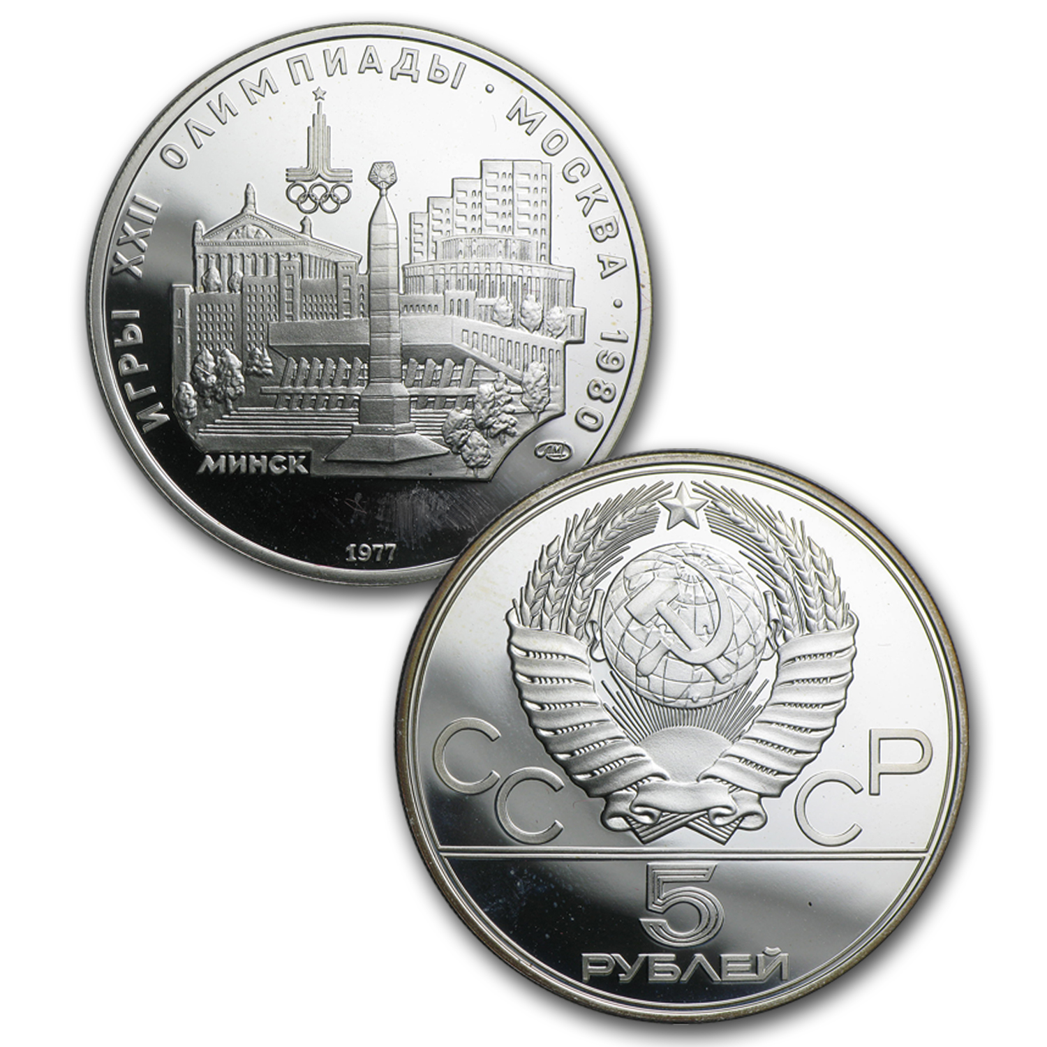 Russia 1980 Olympics Silver Proof 28-Coin Set
