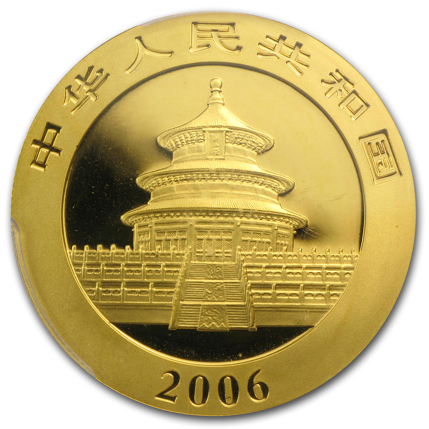 2006 China 1 oz Gold Panda MS-69 PCGS