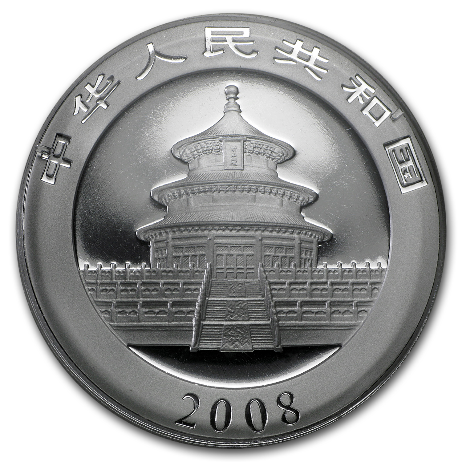 2008 China 1 oz Silver Panda BU (In Capsule)