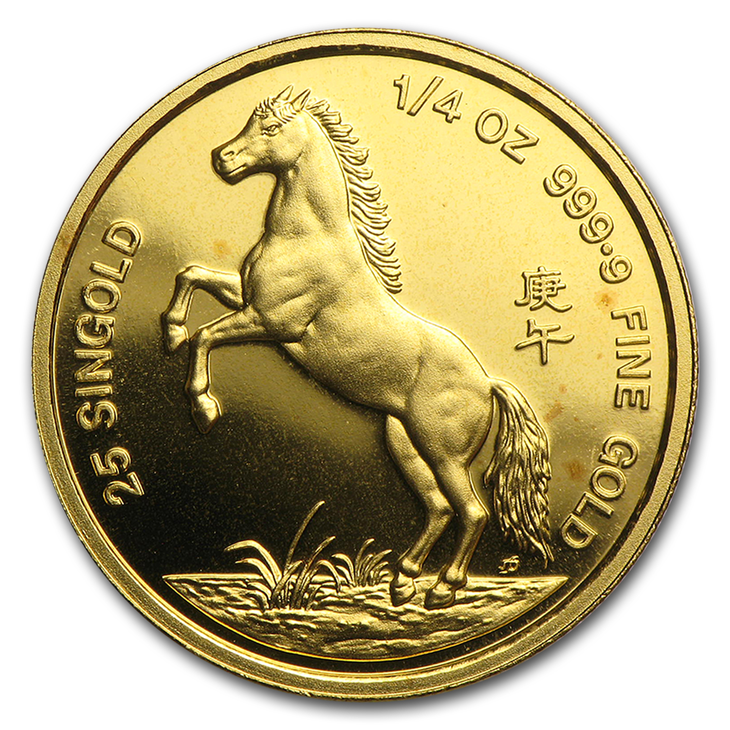 1990 Singapore 1/4 oz Proof Gold 25 Singold Year of the Horse