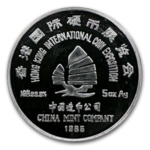 1985 China 5 oz Silver Panda Hong Kong Int'l Coin Expo Proof