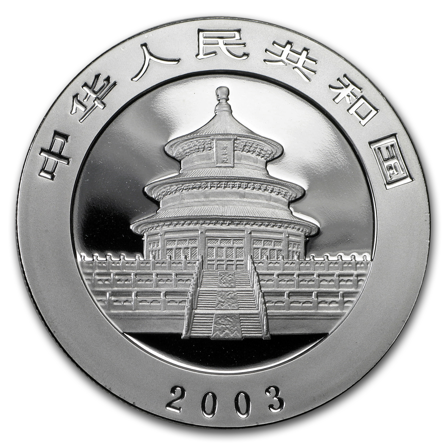 2003 1 oz Silver Chinese Panda BU (NOT in Plastic)